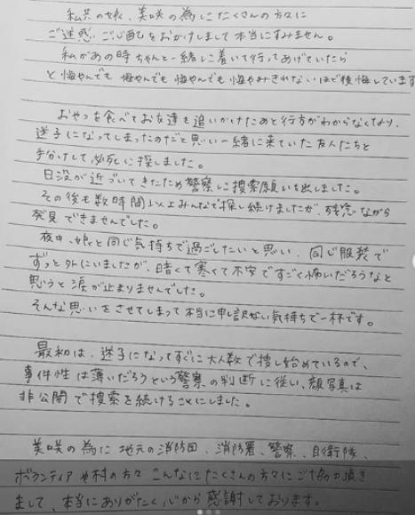 小倉とも子,インスタグラム,謝罪