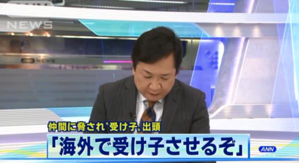 山岡郁斗,詐欺