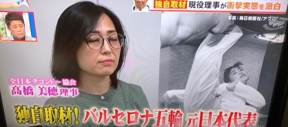 高橋美穂,テコンドー協会,理事