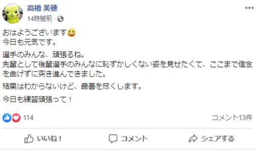 高橋美穂,テコンドー,フェースブック,facebook