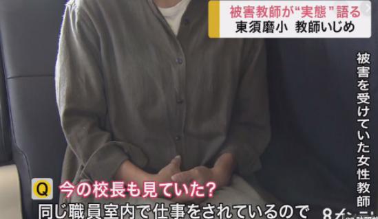東須磨小学校,セクハラ,いじめ,長谷川雅代