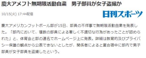 慶応大学,アメフト,盗撮