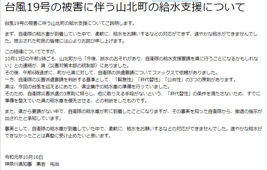 神奈川県,自衛隊,給水車
