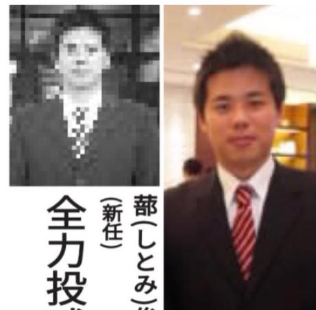 蔀俊,しとみしゅん,セクハラ,東須磨小学校