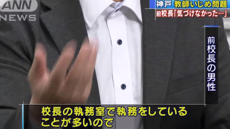 芝本力,神戸市東須磨小学校,前校長,テレビ,取材