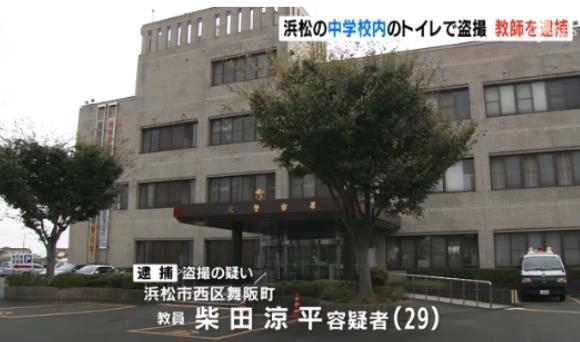 柴田亮平,教師,男子,トイレ,盗撮,逮捕