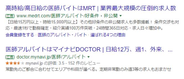 医師,アルバイト