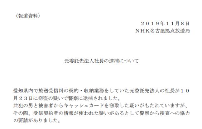 NHK,集金人,逮捕