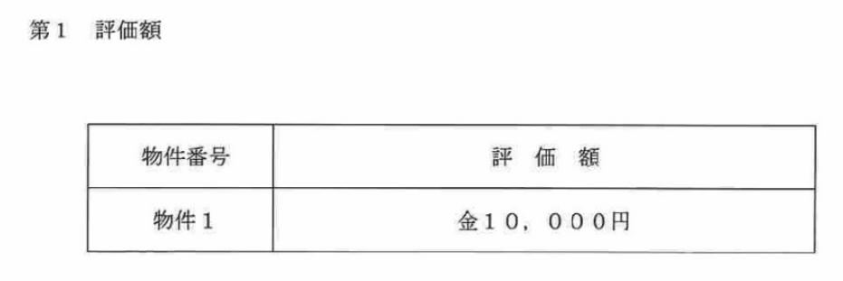 f:id:yamanetaihei:20191118235804p:plain
