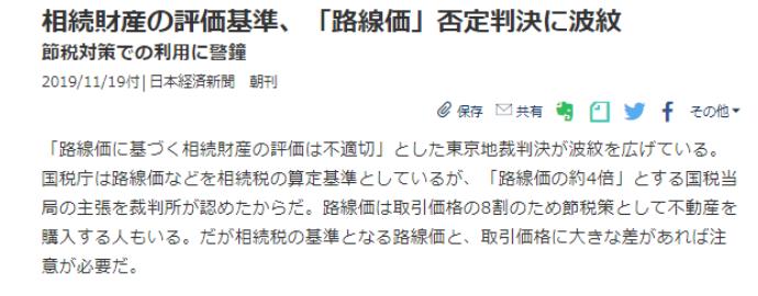日経新聞,相続税,路線価