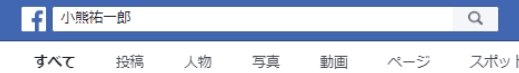 小熊祐一郎,Facebook