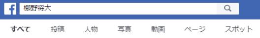 梛野将大,Facebook