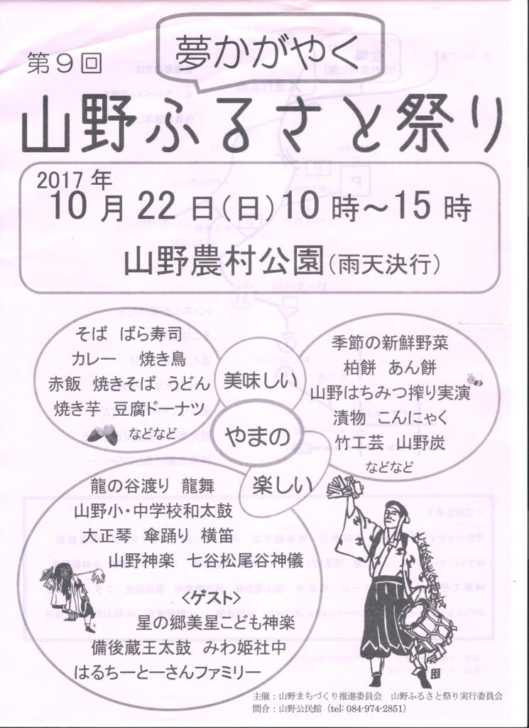 f:id:yamano-koumyouji:20171019195235p:plain