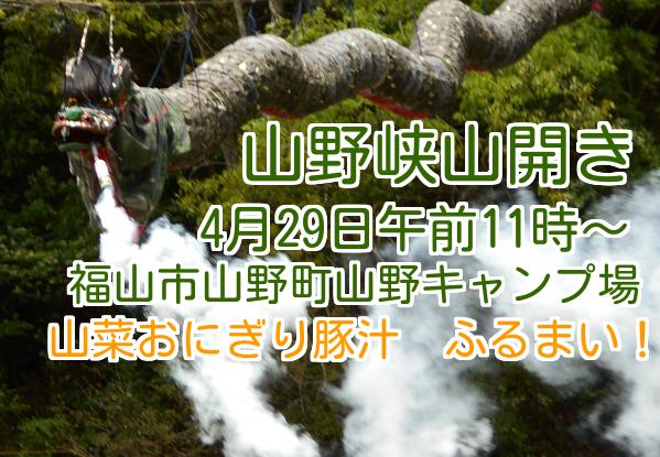 f:id:yamano-koumyouji:20180423223617p:plain