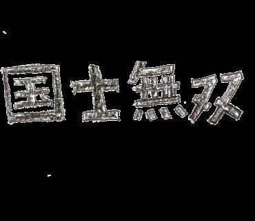 f:id:yamano3201:20160226230422p:plain