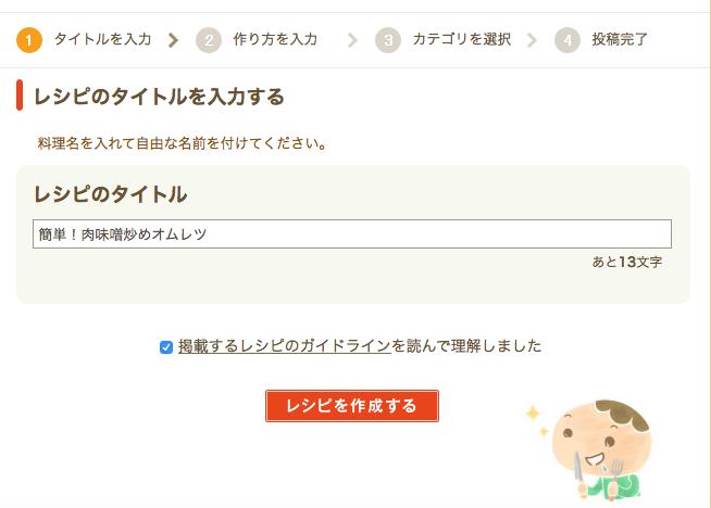 f:id:yamano3201:20160727211535p:plain