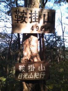 ヤマノボリスト-111120_1123~02.jpg