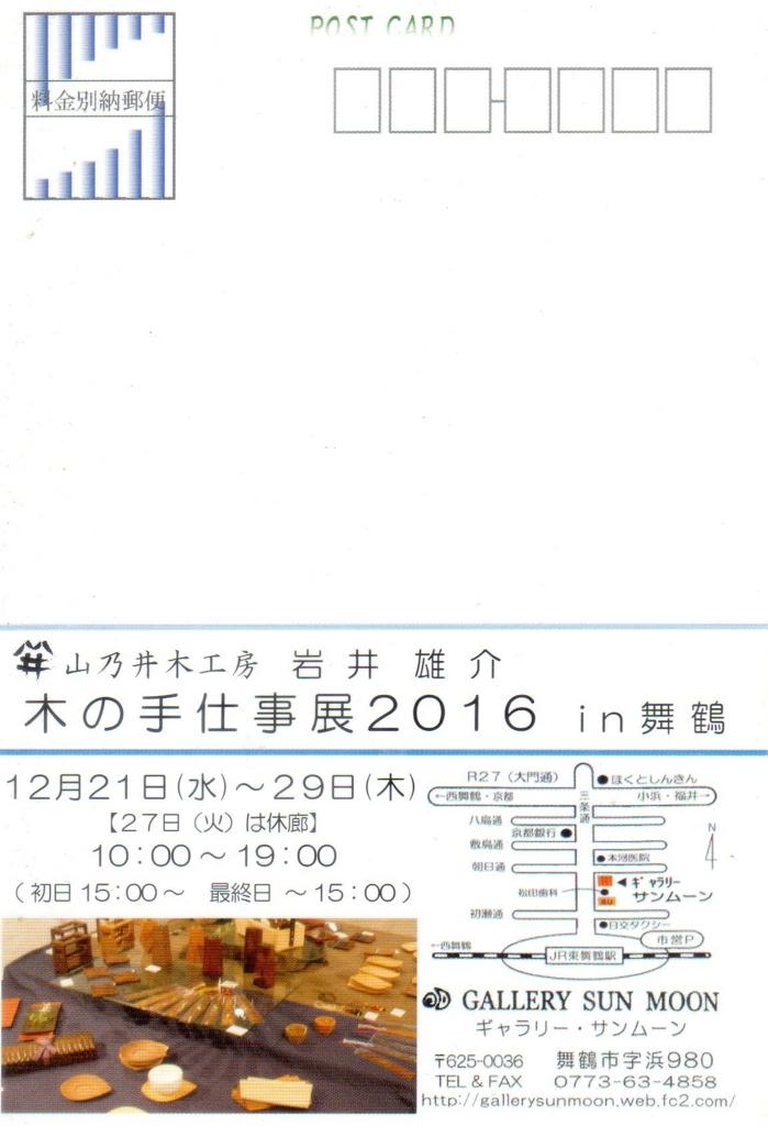 f:id:yamanoimokkoubou:20161019224645j:plain
