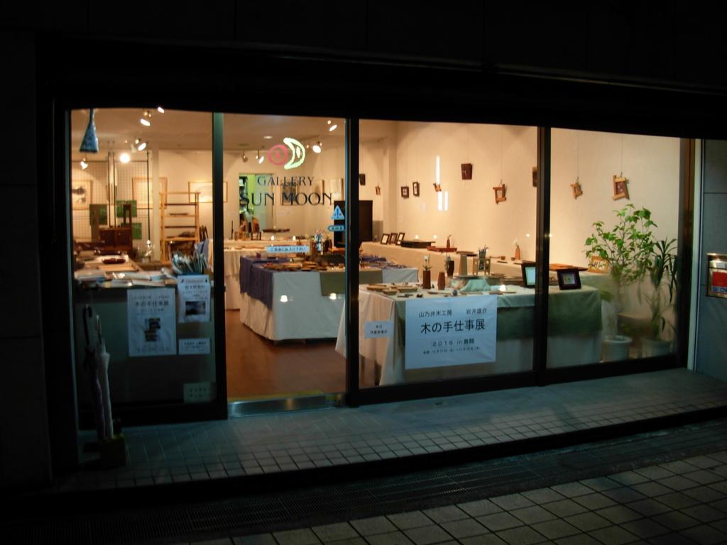f:id:yamanoimokkoubou:20161225223041j:plain