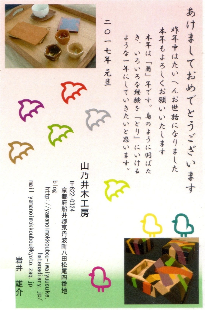 f:id:yamanoimokkoubou:20161231223614j:plain