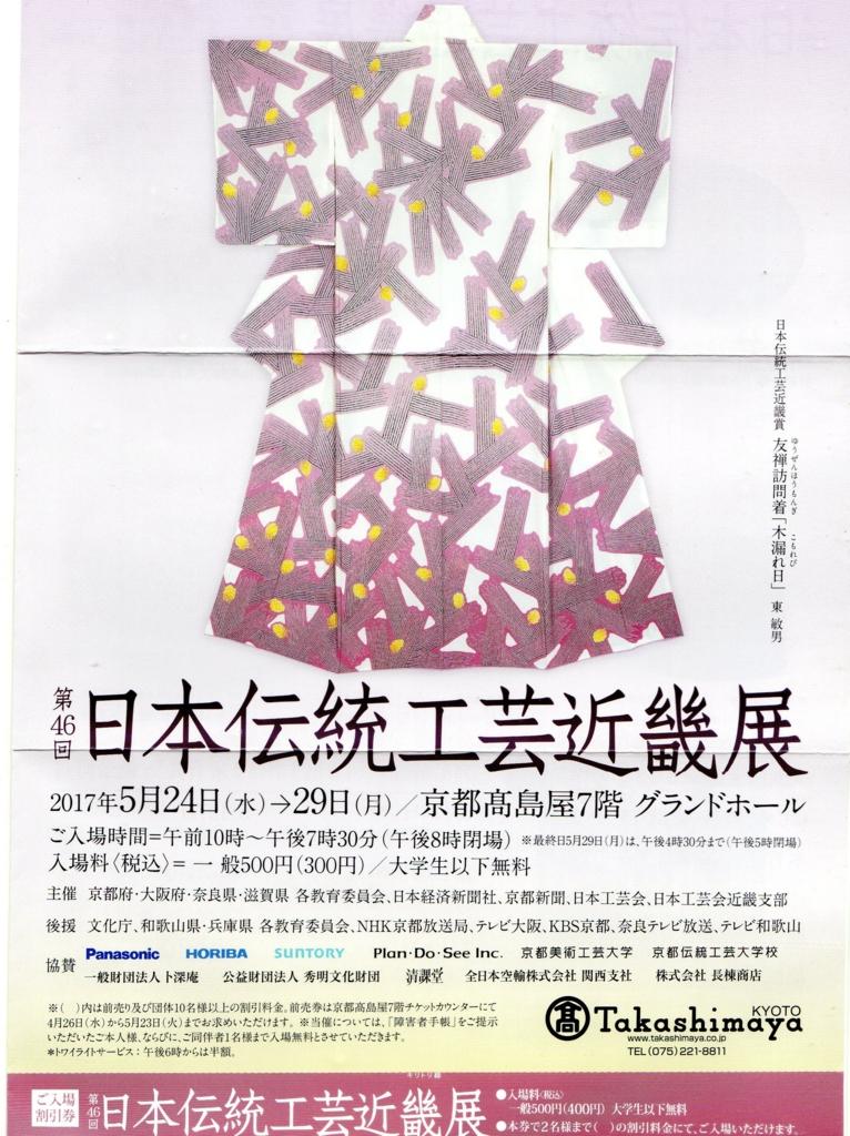 f:id:yamanoimokkoubou:20170425213038j:plain