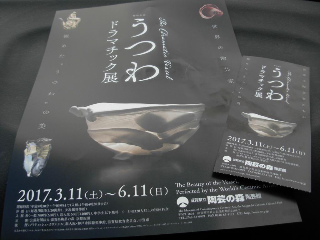 f:id:yamanoimokkoubou:20170506155636j:plain