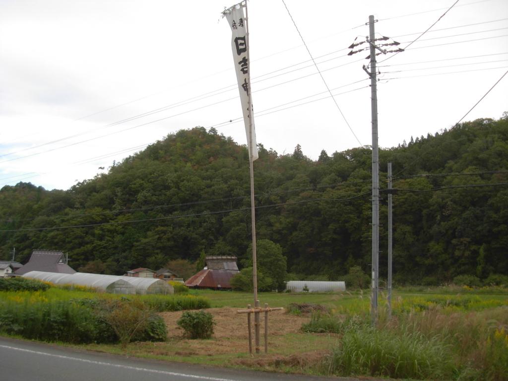 f:id:yamanoimokkoubou:20171014155357j:plain