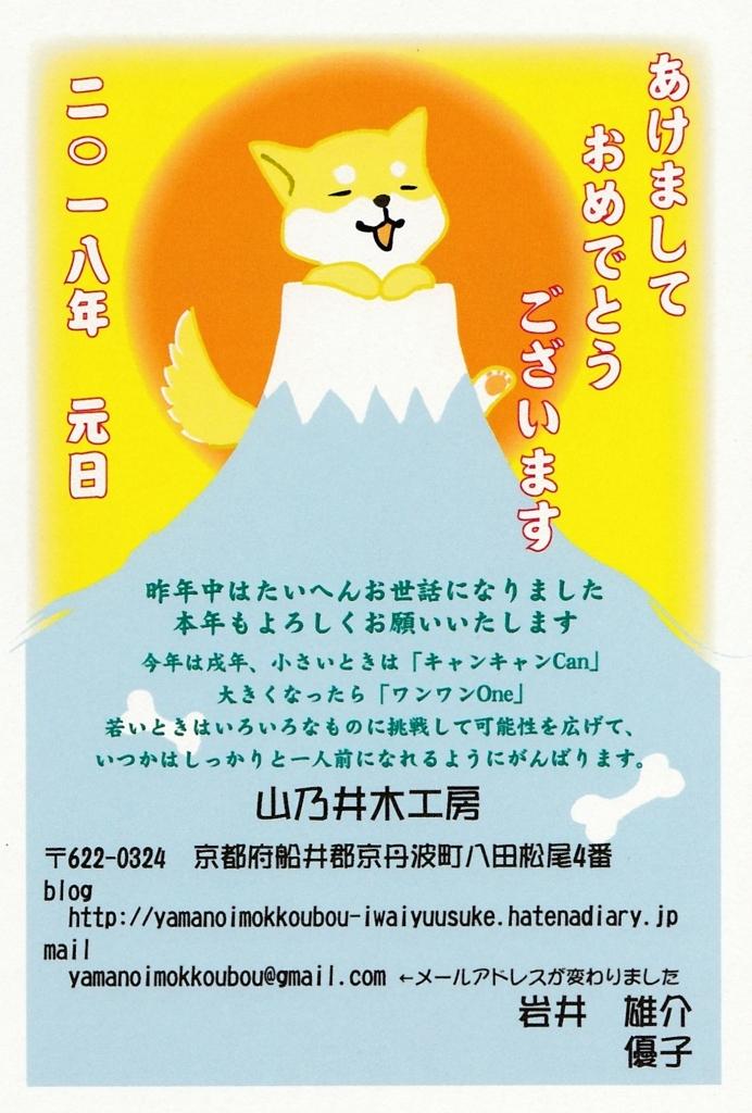 f:id:yamanoimokkoubou:20171231213614j:plain