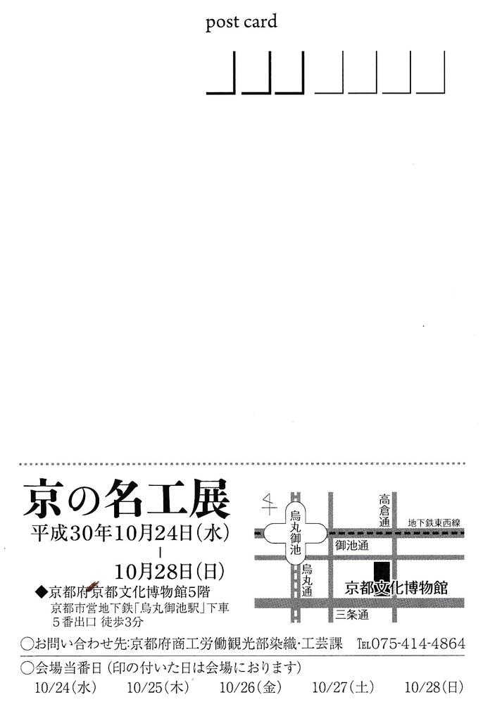f:id:yamanoimokkoubou:20180831180055j:plain