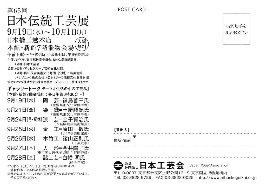f:id:yamanoimokkoubou:20180831180140j:plain