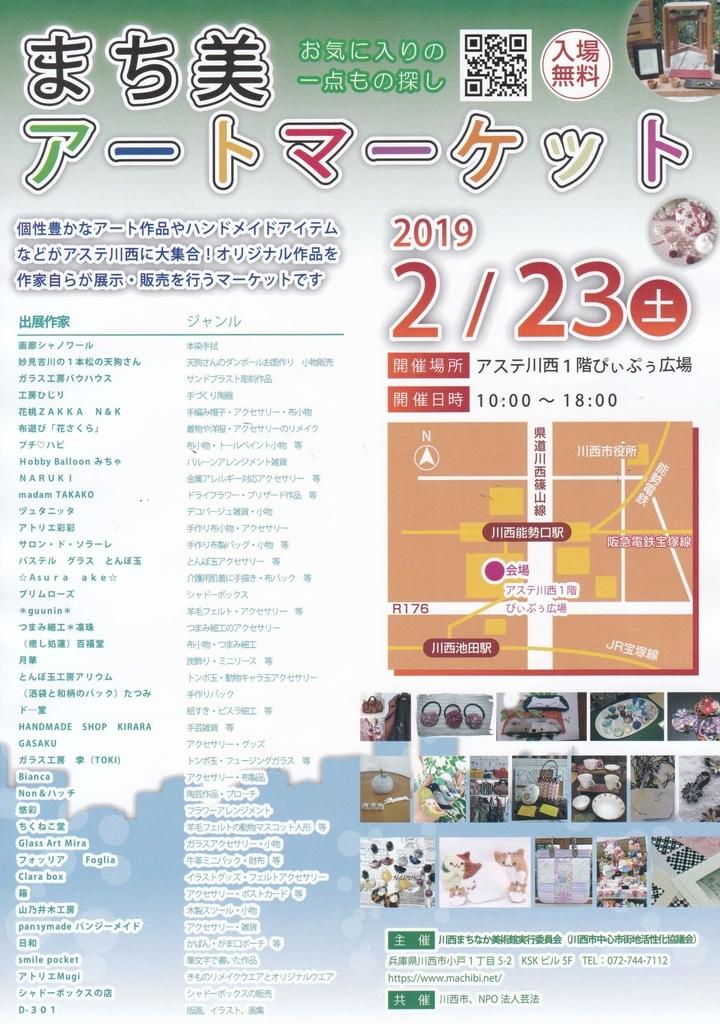 f:id:yamanoimokkoubou:20190203213539j:plain