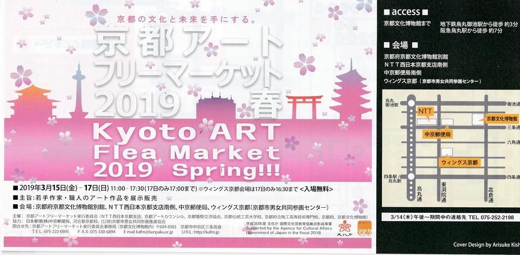 f:id:yamanoimokkoubou:20190310181355j:plain