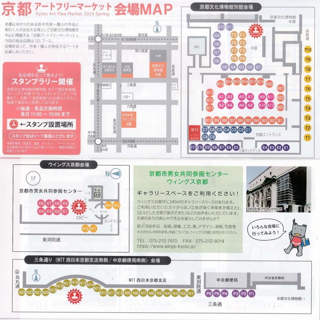 f:id:yamanoimokkoubou:20190310181413j:plain