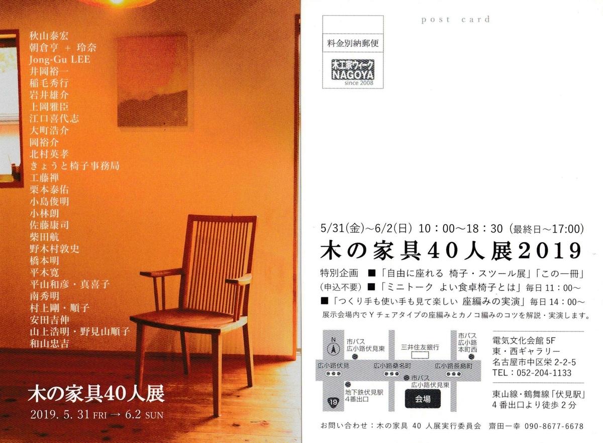 f:id:yamanoimokkoubou:20190511211054j:plain