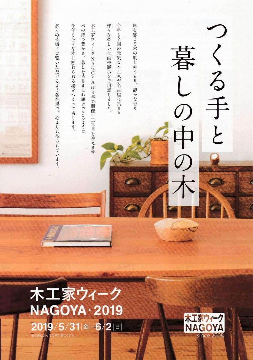 f:id:yamanoimokkoubou:20190511211106j:plain