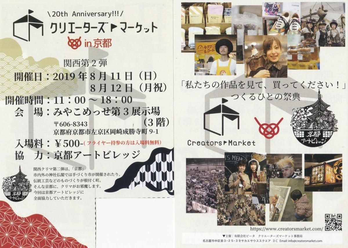 f:id:yamanoimokkoubou:20190728204718j:plain