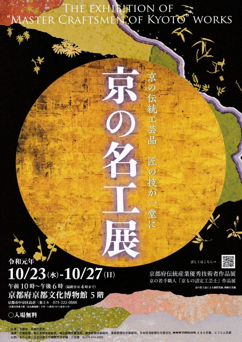 f:id:yamanoimokkoubou:20191006211830j:plain