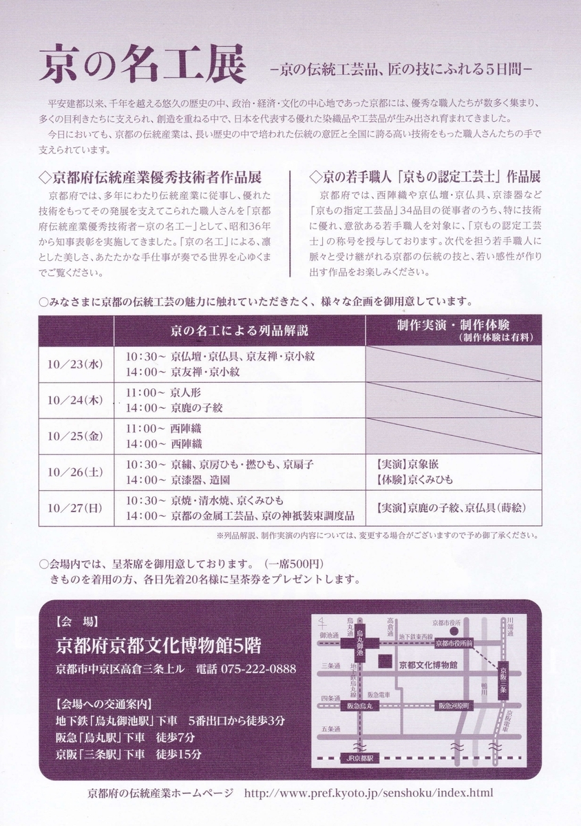 f:id:yamanoimokkoubou:20191006212021j:plain
