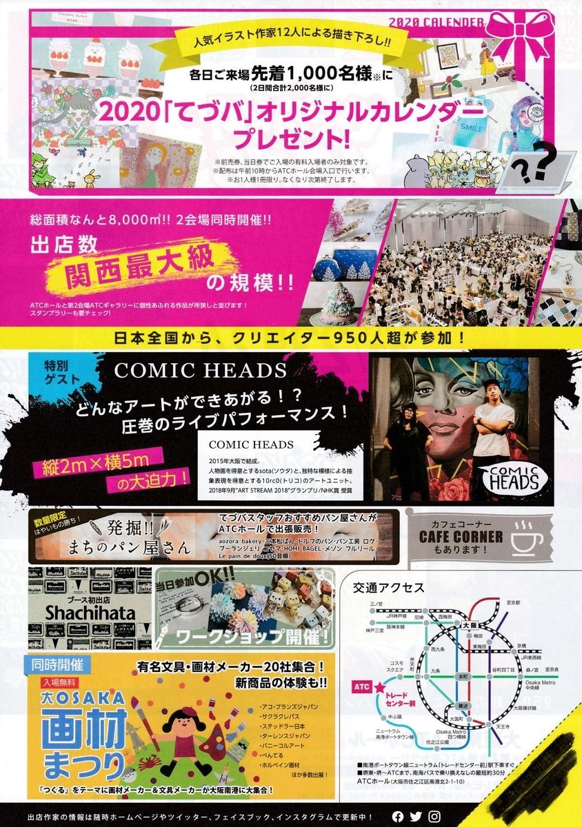 f:id:yamanoimokkoubou:20191114195754j:plain