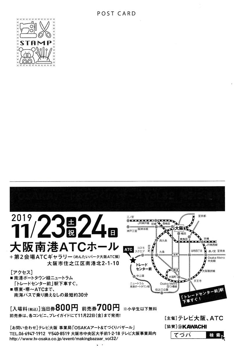 f:id:yamanoimokkoubou:20191114195854j:plain