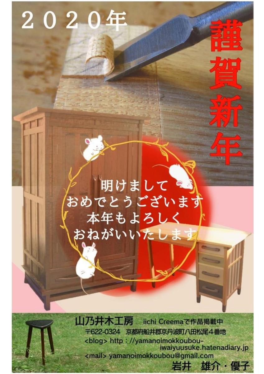 f:id:yamanoimokkoubou:20191231210109j:plain
