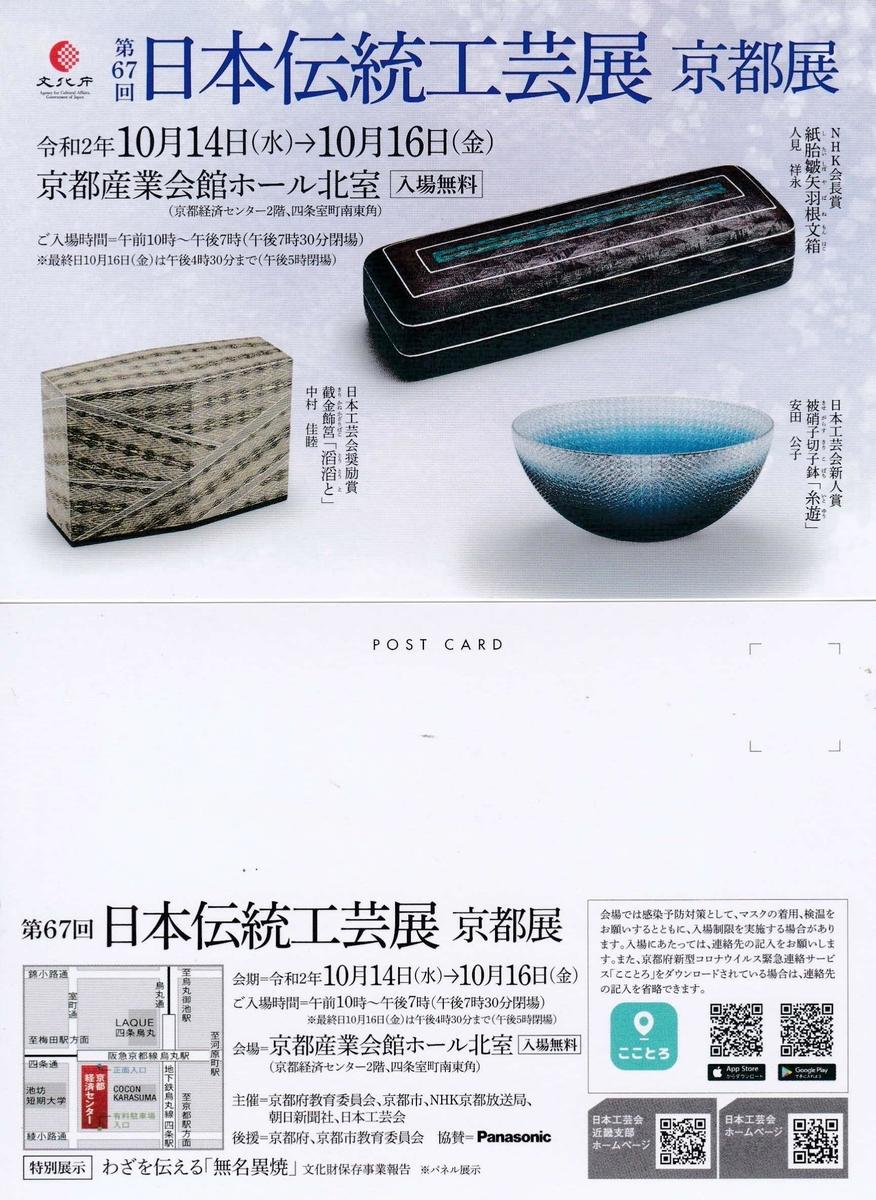 f:id:yamanoimokkoubou:20201007212744j:plain