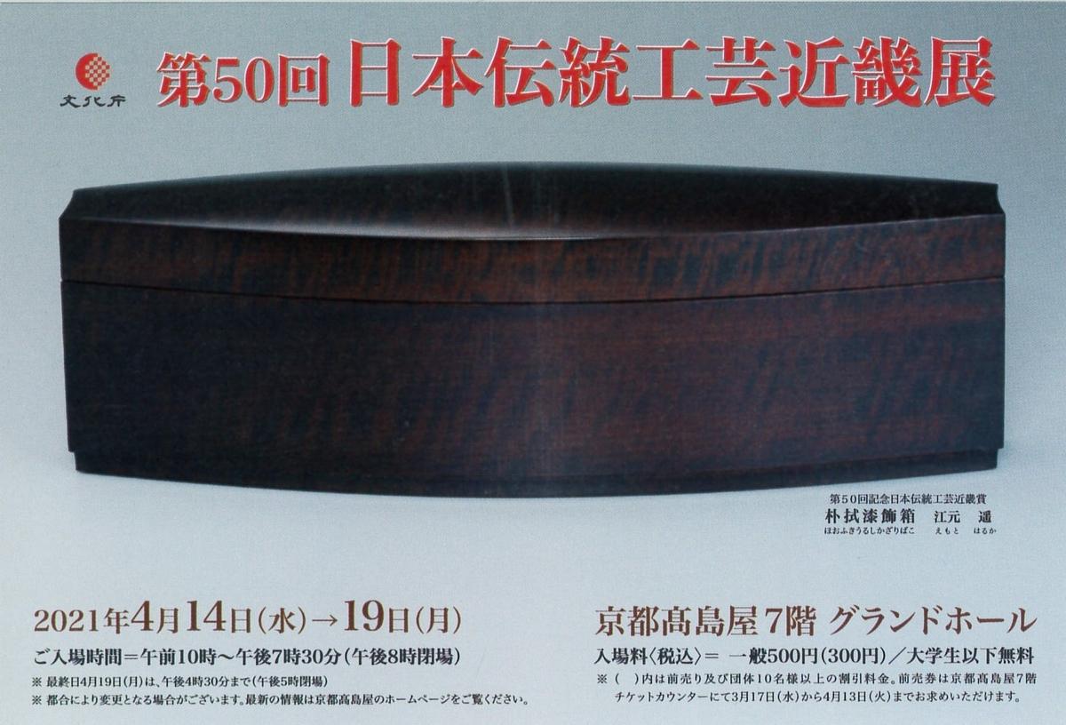 f:id:yamanoimokkoubou:20210323205254j:plain