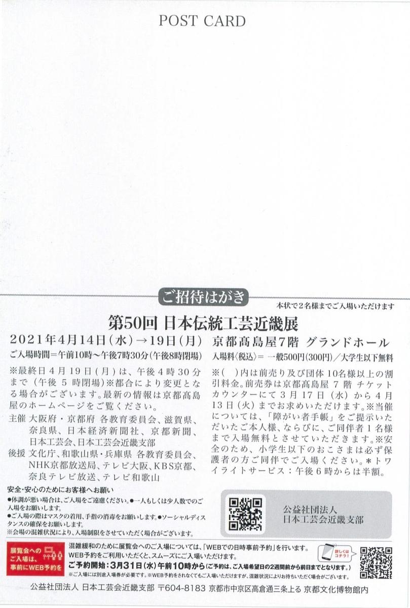 f:id:yamanoimokkoubou:20210323205300j:plain