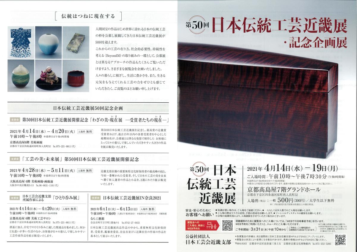 f:id:yamanoimokkoubou:20210323205331j:plain