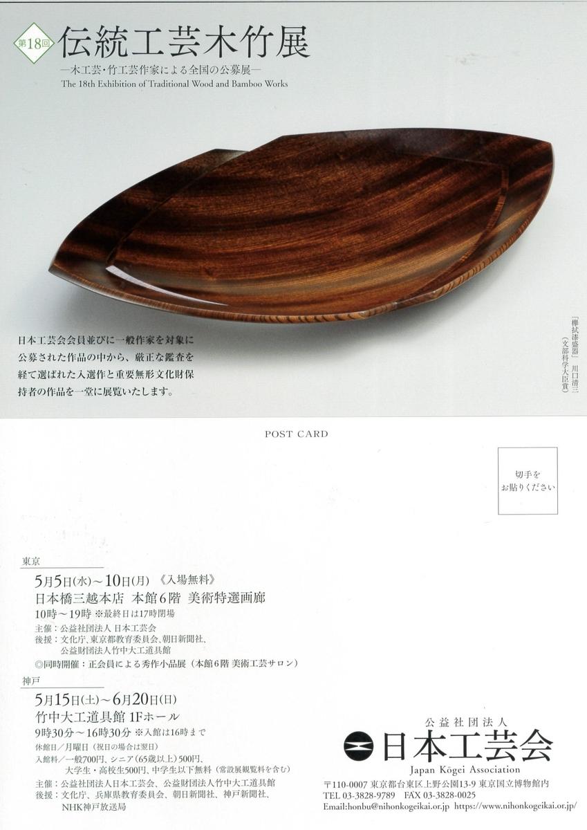 f:id:yamanoimokkoubou:20210412203258j:plain