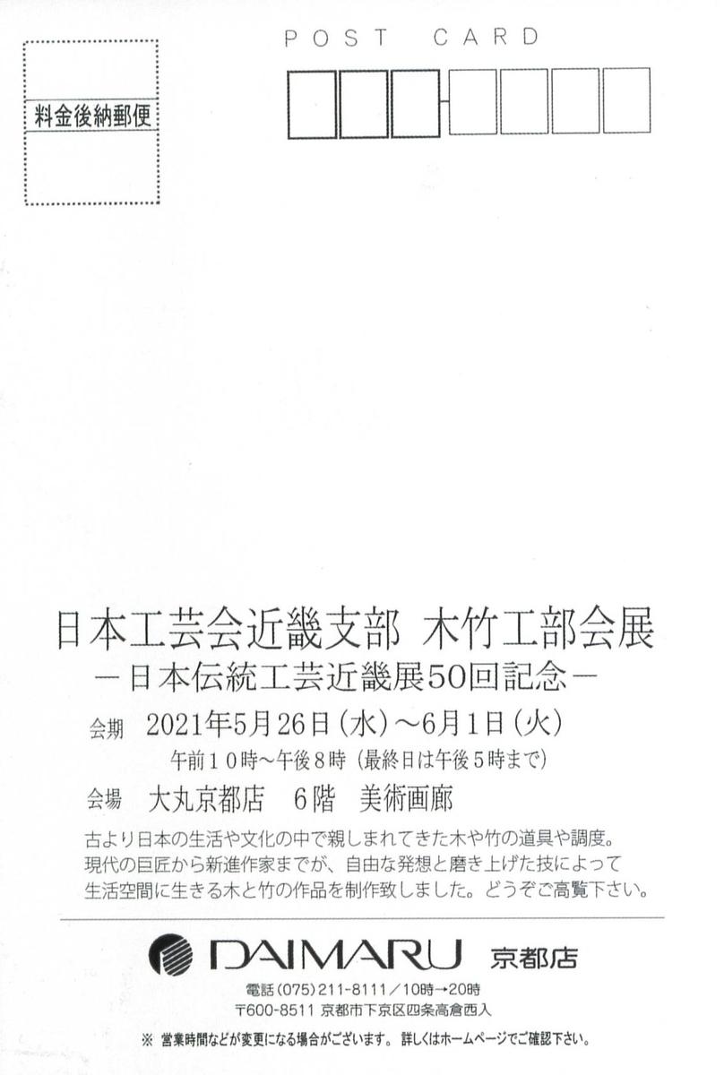 f:id:yamanoimokkoubou:20210417212036j:plain