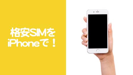 格安SIMをiPhoneで使う