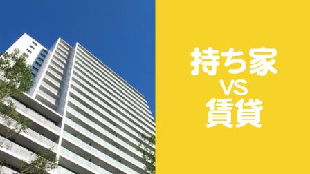持ち家vs賃貸」を徹底比較