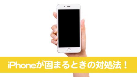 iPhoneが固まるときの3つの対処法